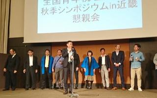 「全青税秋季シンポジウム 再検討!日本の税制~ここが変だよ日本の税制~」が開催されました