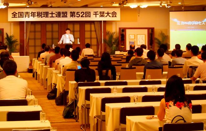 全国青年税理士連盟 第52回 千葉大会開催のご報告